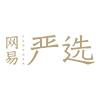 网易严选旗舰店