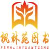 枫林苑图书专营店