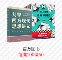 图书每满100减50
