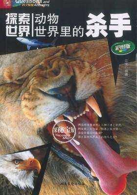 动物世界里的杀手