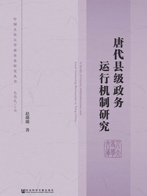 唐代县级政务运行机制研究