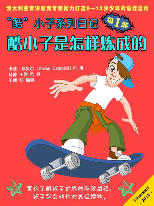 """""""酷小子""""系列日记第一部:""""酷""""小子是怎样练成的"""
