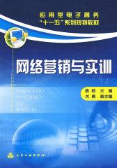 网络营销与实训(陈勋)(试读本)