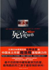 刑警罗飞系列之一:死亡通知单(传奇时代警界精英和天才罪犯的无间之战 周浩晖作品)(试读本)