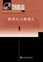 列国志·欧洲之三国演义(全三册)