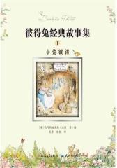 彼得兔经典故事集1:小兔彼得(试读本)