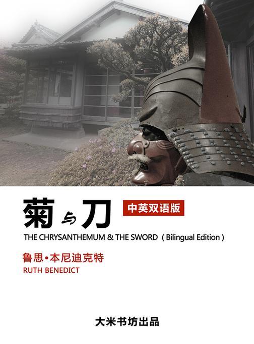 菊与刀(中英双语版)