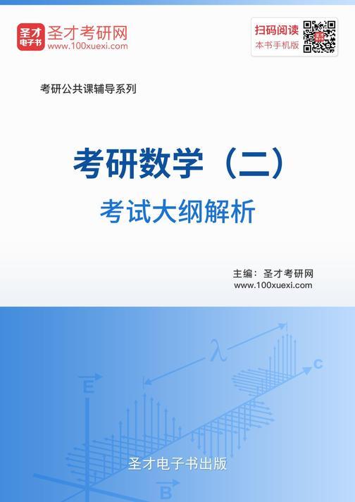 2018年考研数学(二)考试大纲解析