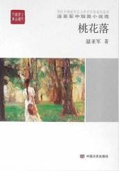 桃花落:温亚军中短篇小说选