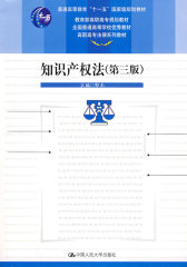 知识产权法(第三版)(试读本)