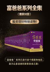 富爸爸全集(32册)富爸爸系列已发行多个国家和地区,助力众多读者的财务自由之路