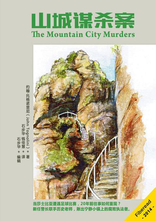 山城谋杀案