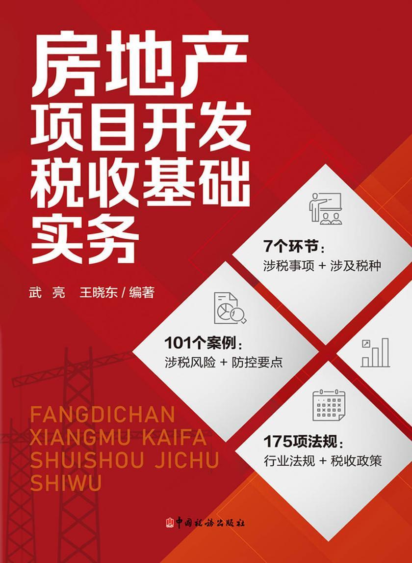 房地产项目开发税收基础实务