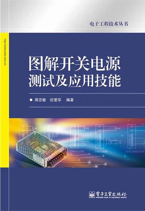 图解开关电源测试及应用技能