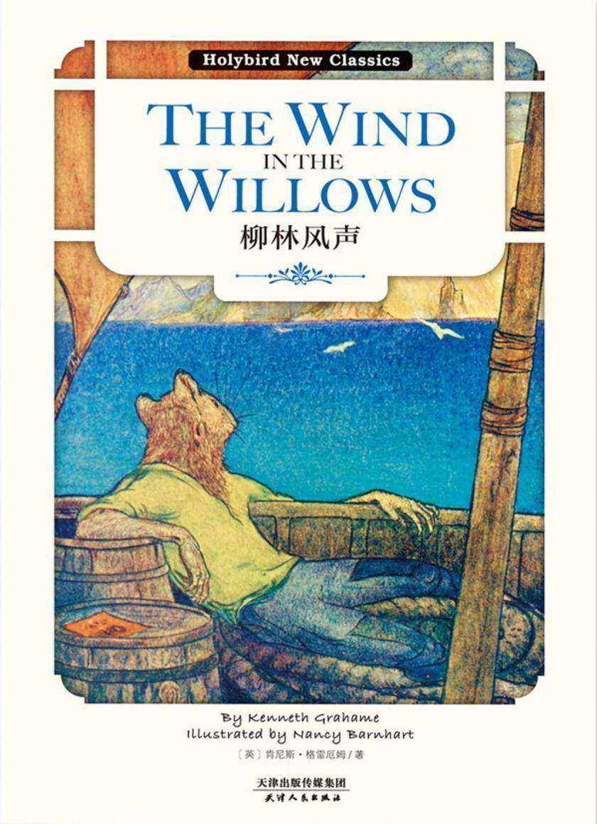 柳林风声:The wind in the willows(英文)