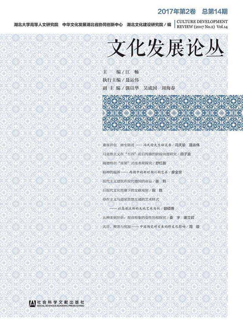 文化发展论丛(2017年第2卷总第14期)