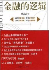 金融的逻辑(厘清金融迷局、经济迷局、中国迷局)(试读本)