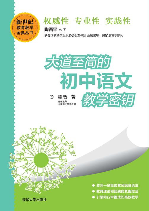 大道至简的初中语文教学密钥