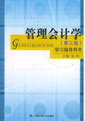 《管理会计学(第三版)》学习指导用书(仅适用PC阅读)