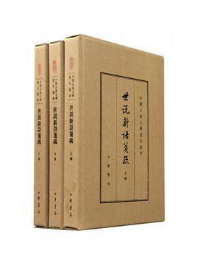 世说新语笺疏(典藏本)--(全三册)中国古典文学基本丛书(精)(试读本)