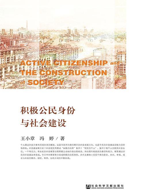 积极公民身份与社会建设