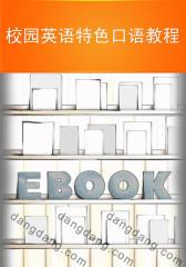 校园英语特色口语教程(仅适用PC阅读)