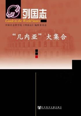 """列国志·""""几内亚""""大集合(全三册)"""
