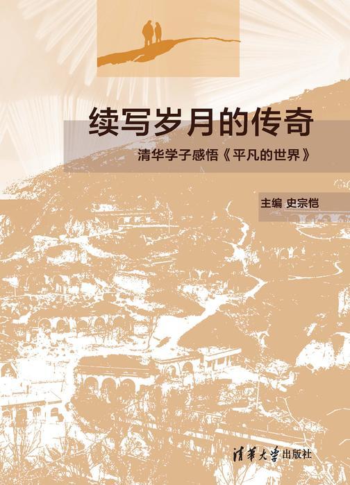 续写岁月的传奇——清华学子感悟《平凡的世界》