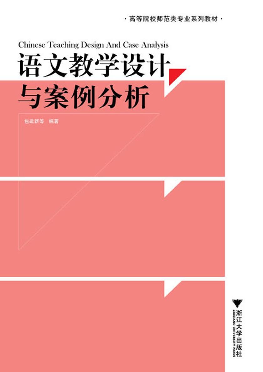 语文教学设计与案例分析