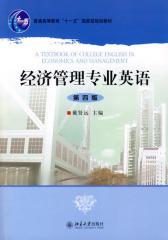 经济管理专业英语(仅适用PC阅读)