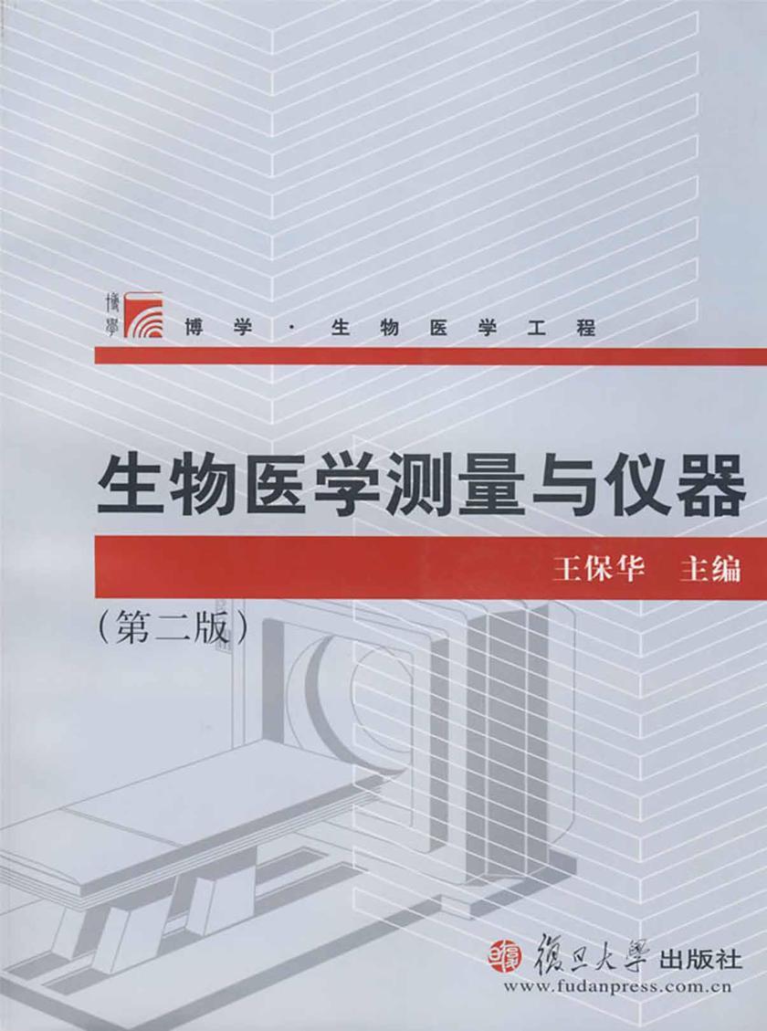 生物医学测量与仪器(第二版)(仅适用PC阅读)