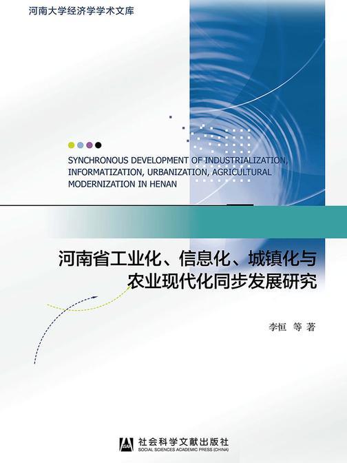 河南省工业化、信息化、城镇化与农业现代化同步发展研究