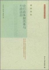 论行政体制改革与行政法治(仅适用PC阅读)