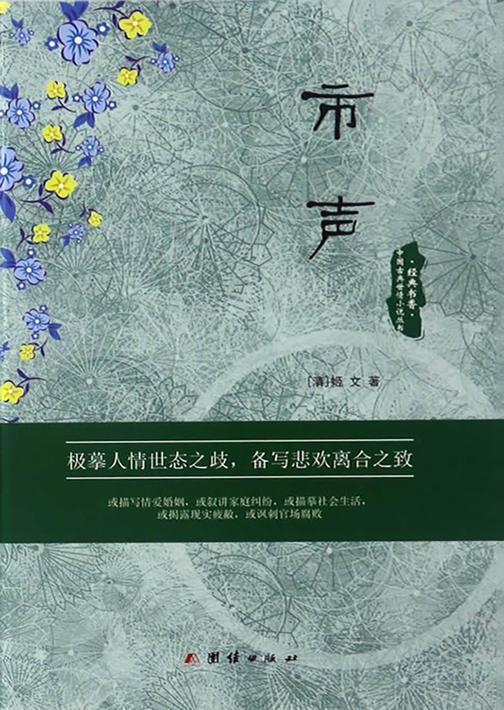 经典书香.中国古典世情小说丛书:市声