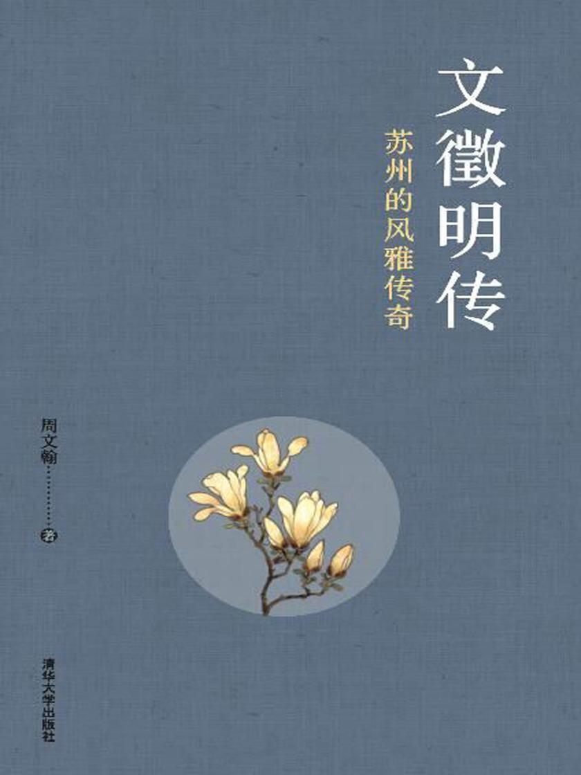 文徵明传:苏州的风雅传奇