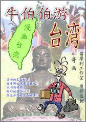 牛伯伯游台湾(试读本)