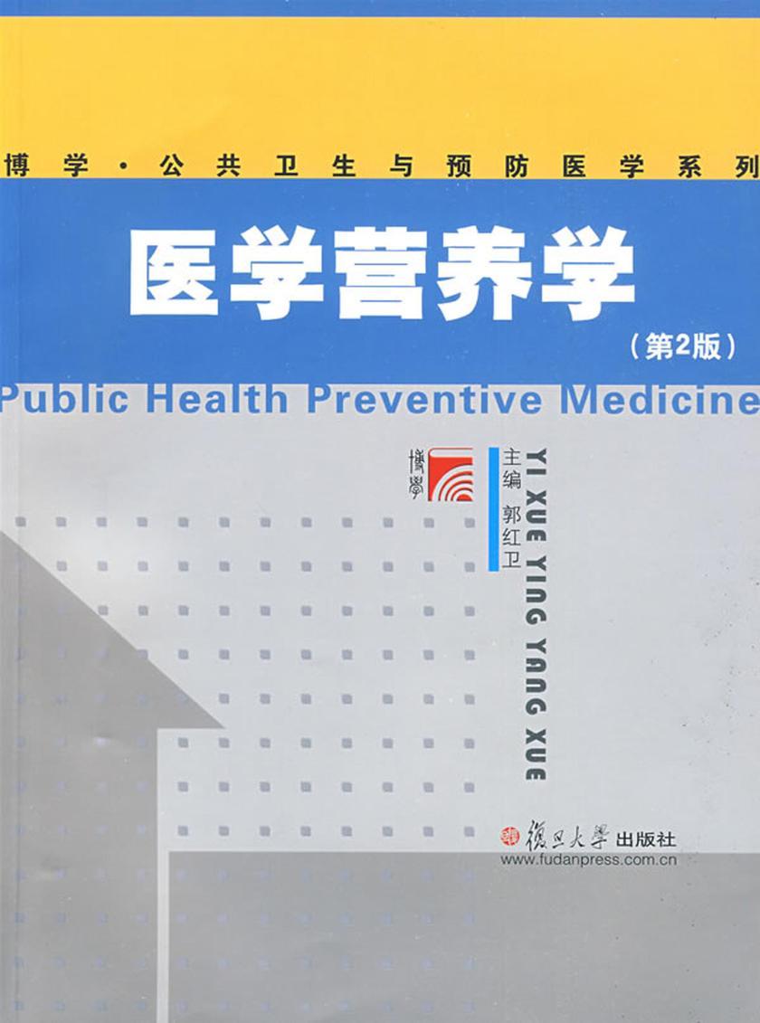 医学营养学(第2版)
