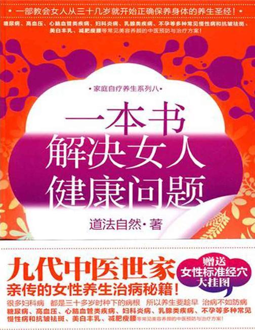 一本书,解决女人健康问题