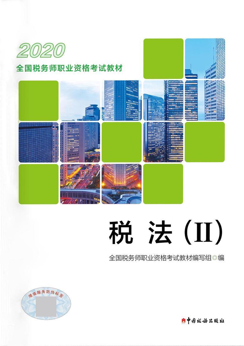 税法(Ⅱ)(2020)