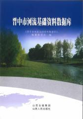 晋中市河流基础资料数据库(仅适用PC阅读)