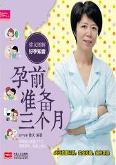 徐文图解好孕知音:孕前准备三个月