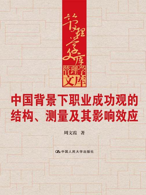 中国背景下职业成功观的结构、测量及其影响效应