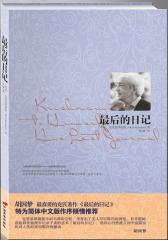 后的日记(胡因梦作序推荐,克里希那穆提对世界 后的体察与省思)(试读本)