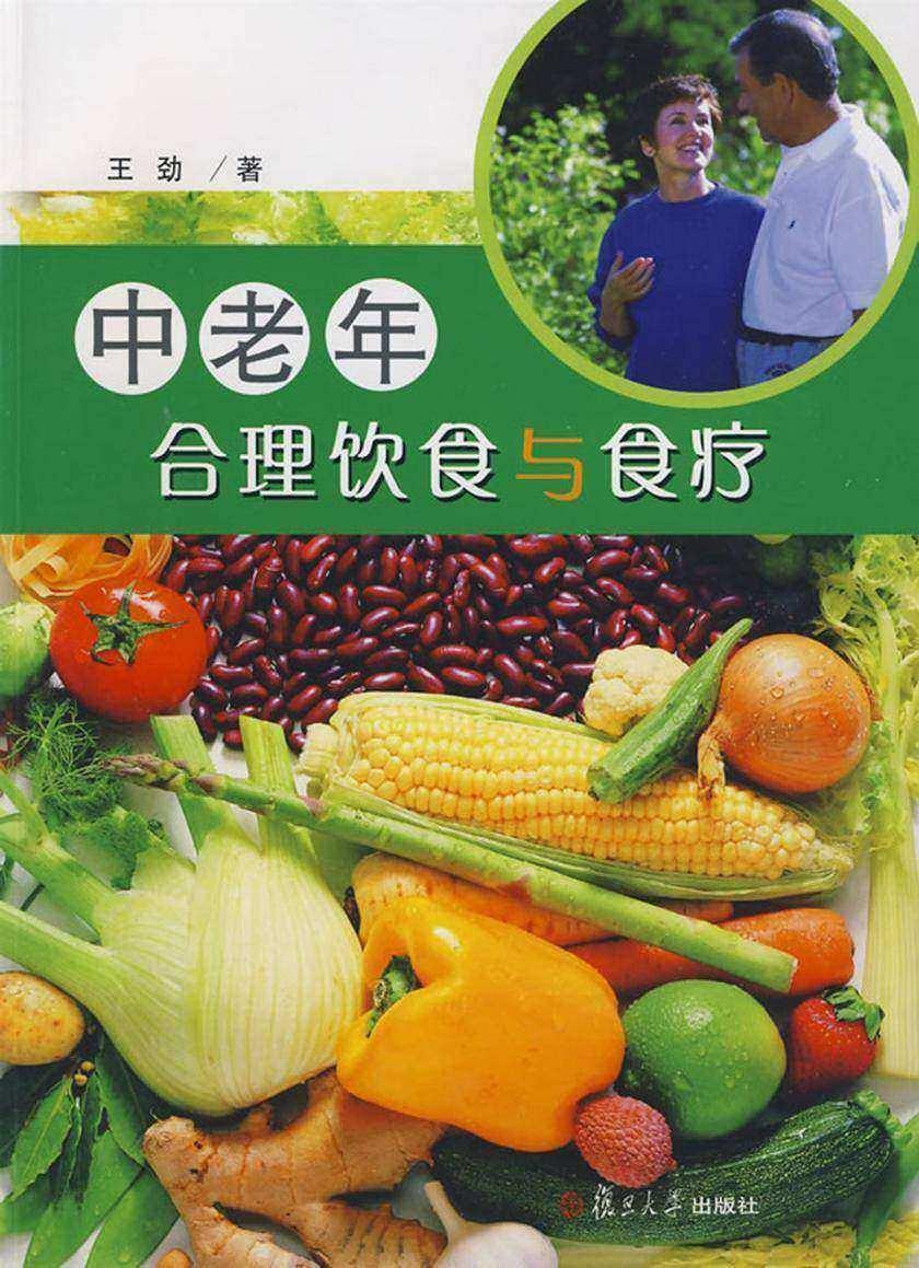 中老年合理饮食与食疗