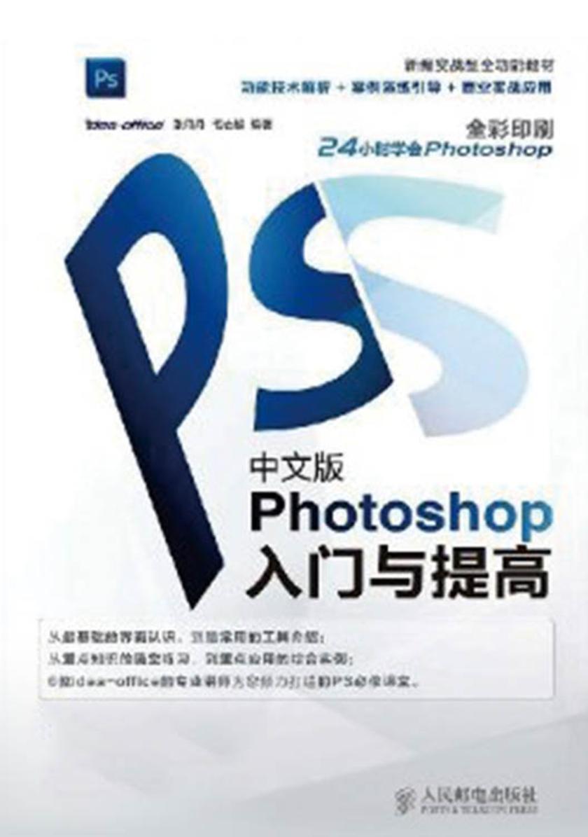 中文版Photoshop入门与提高