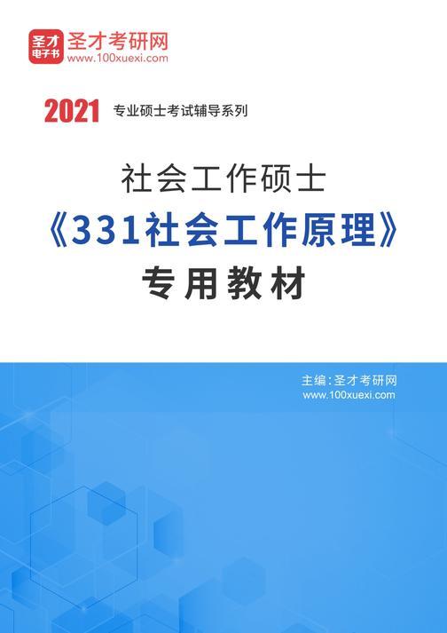 2021年社会工作硕士《331社会工作原理》专用教材