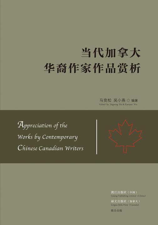 当代加拿大华裔作家作品赏析