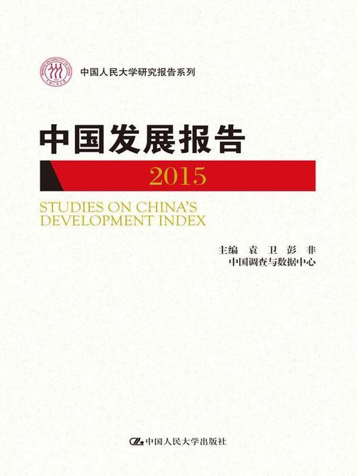 中国发展报告2015(中国人民大学研究报告系列)