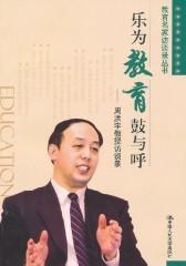 乐为教育鼓与呼——周洪宇教授访谈录(仅适用PC阅读)
