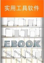 实用工具软件(仅适用PC阅读)